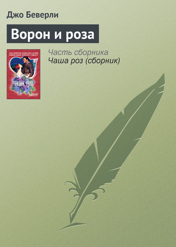 Достойное начало книги 07/07/52/07075260.bin.dir/07075260.cover.jpg обложка