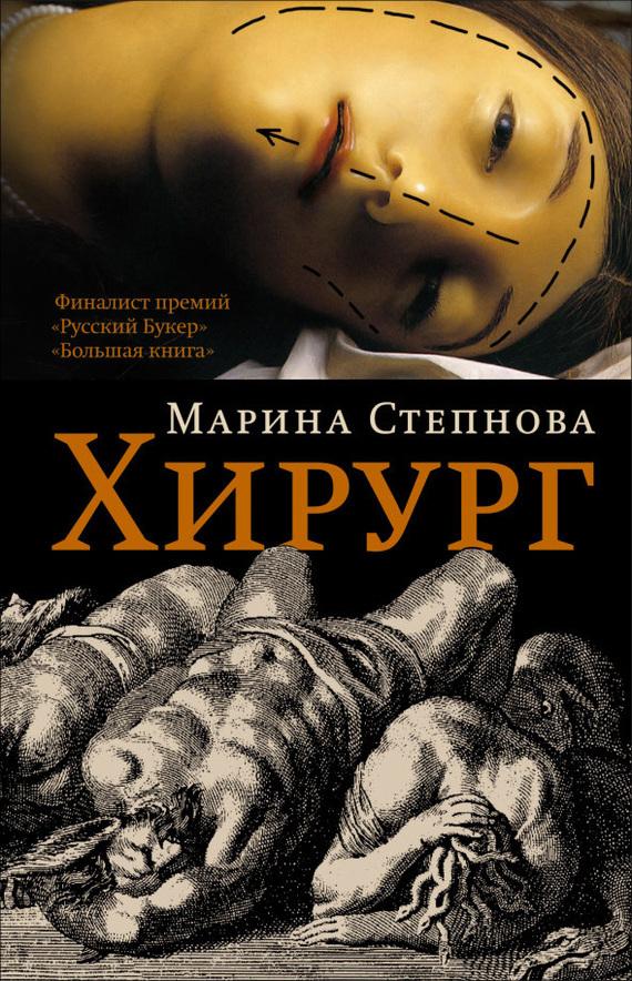 Марина Степнова Хирург марина степнова где то под гроссето сборник