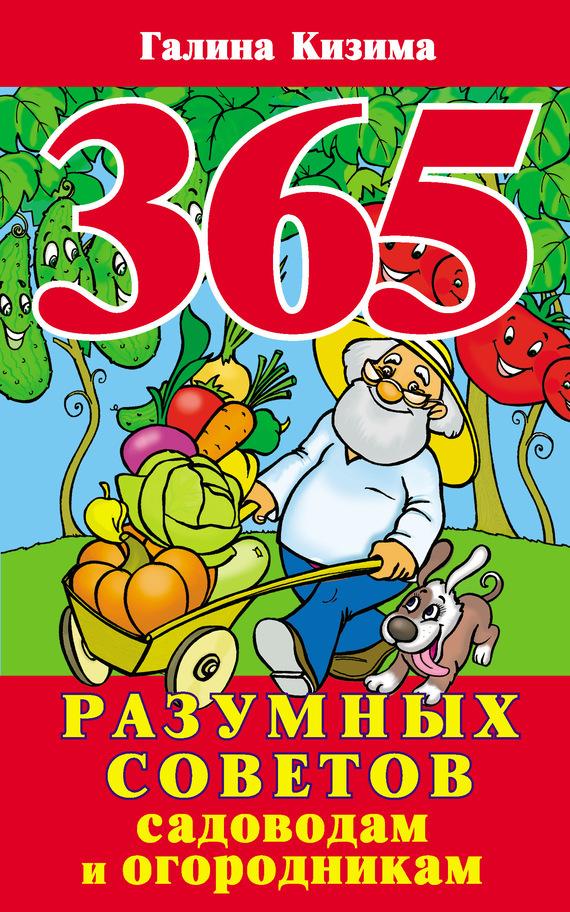 бесплатно Галина Кизима Скачать 365 разумных советов садоводам и огородникам