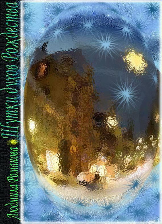 Шутки духов Рождества