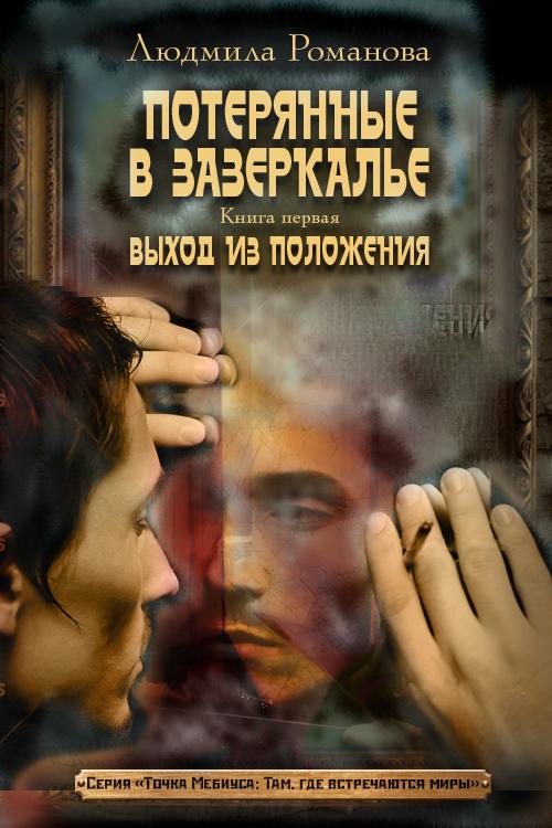 Людмила Романова - Выход из положения