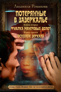 Людмила Петровна Романова