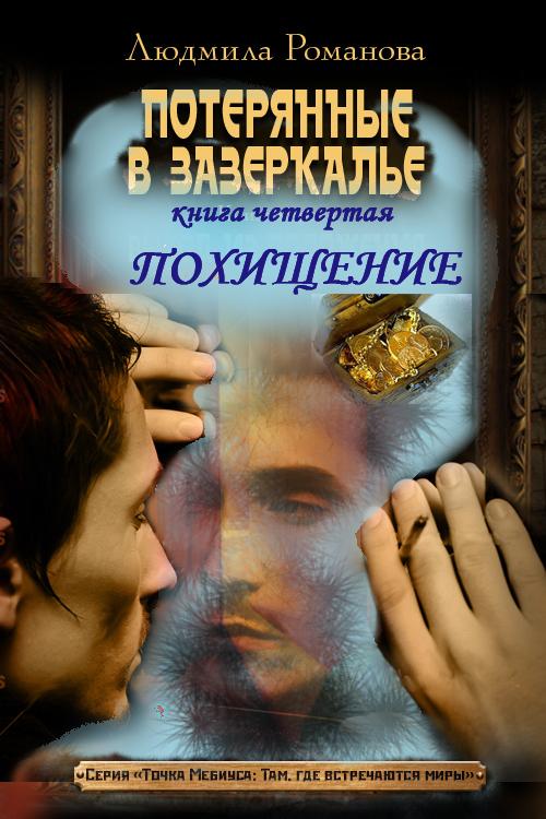 Похищение - Людмила Романова