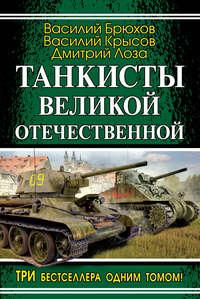 Лоза, Дмитрий  - Танкисты Великой Отечественной (сборник)