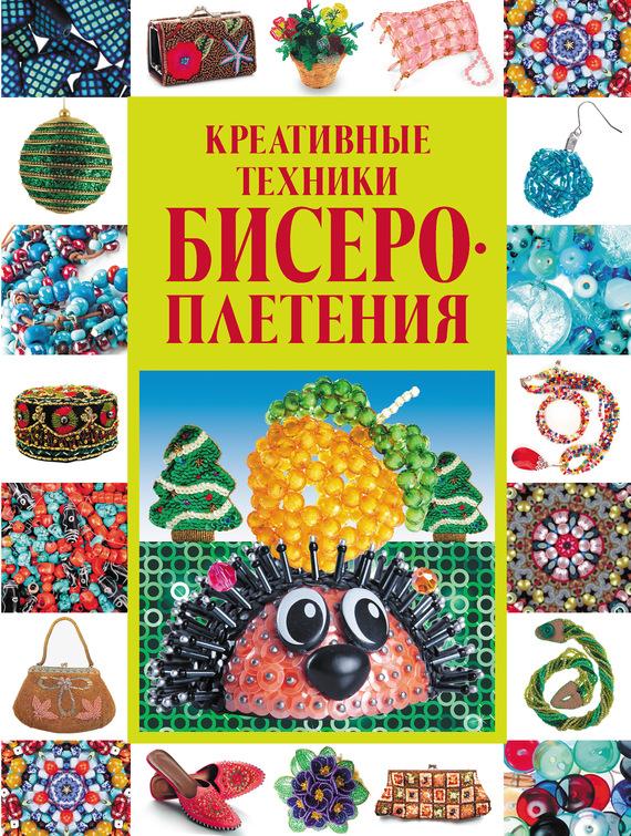 Анастасия Красичкова Креативные техники бисероплетения станок для бисероплетения купить украина