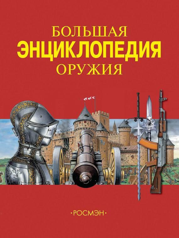 Юрий Шокарев Большая энциклопедия оружия
