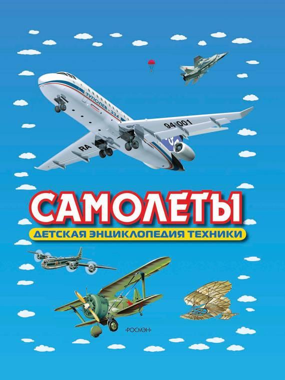 И. В. Кудишин Самолеты. Детская энциклопедия техники и в кудишин корабли