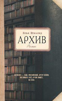 Штемлер, Илья  - Архив