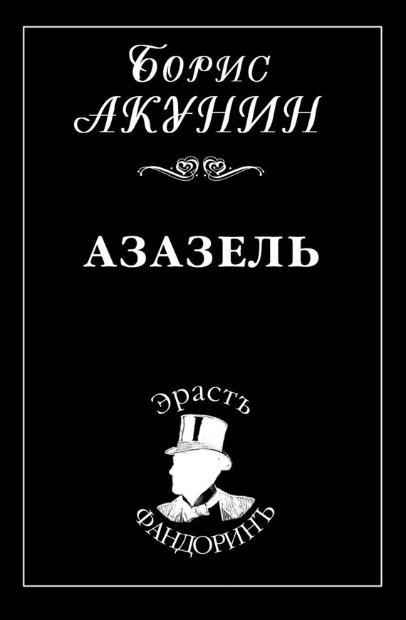 бесплатно Азазель Скачать Борис Акунин