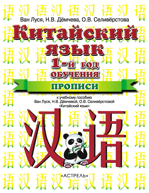 Ван Луся Китайский язык. 1 год обучения. Пропи��и ван луся китайский язык 6 класс учебное пособие
