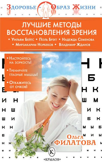 Обложка книги Лучшие методы восстановления зрения, автор Филатова, Ольга