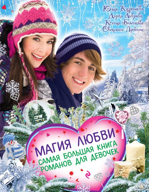 Магия любви. Самая большая книга романов для девочек (сборник) - Дарья Лаврова