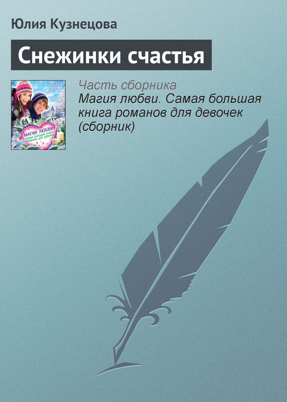 Юлия Кузнецова Снежинки счастья кухонные весы василиса ва 007