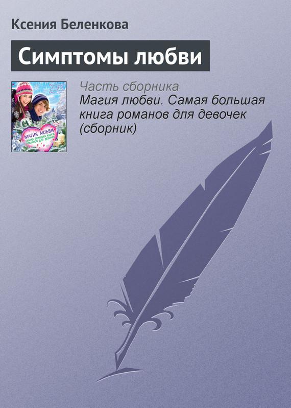 Симптомы любви - Ксения Беленкова