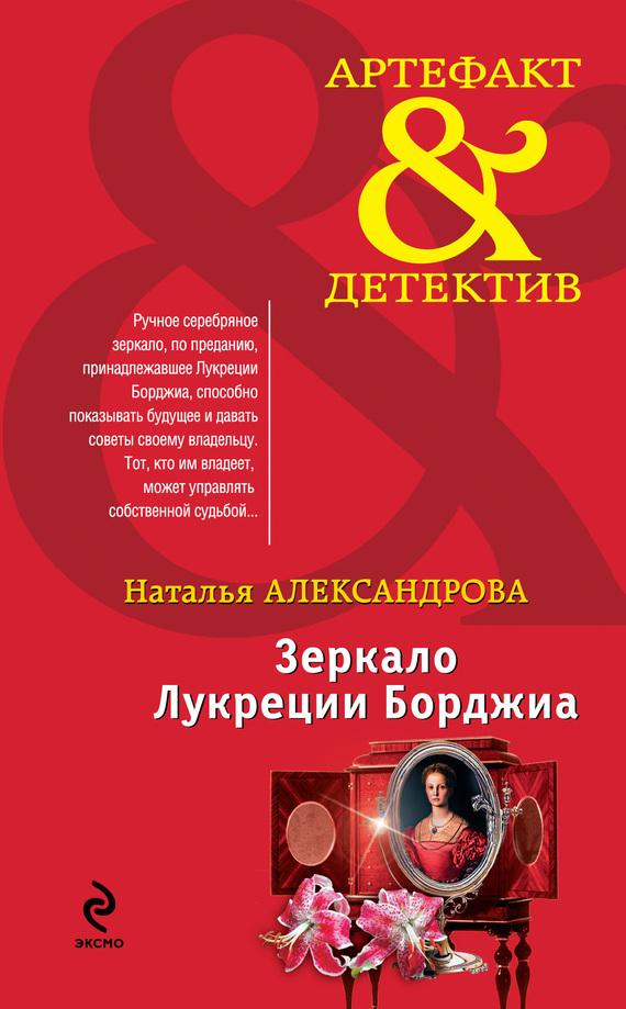 Зеркало Лукреции Борджиа - Наталья Александрова
