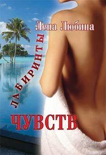 полная книга Лена Любина бесплатно скачивать
