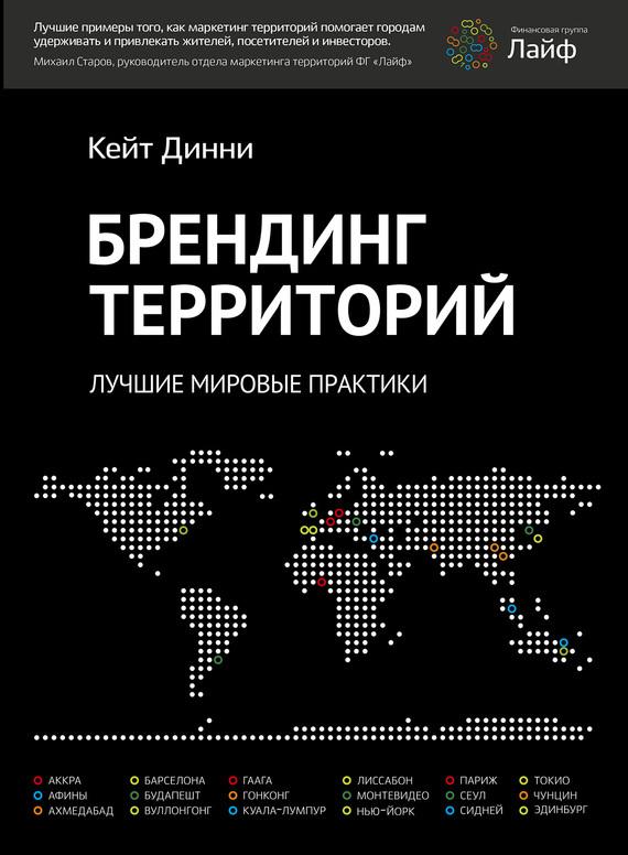 Брендинг территорий. Лучшие мировые практики - Кейт Динни