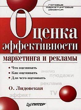 Скачать О. П. Лидовская бесплатно Оценка эффективности маркетинга и рекламы
