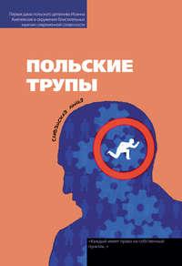 Хмелевская, Иоанна  - Польские трупы (сборник)