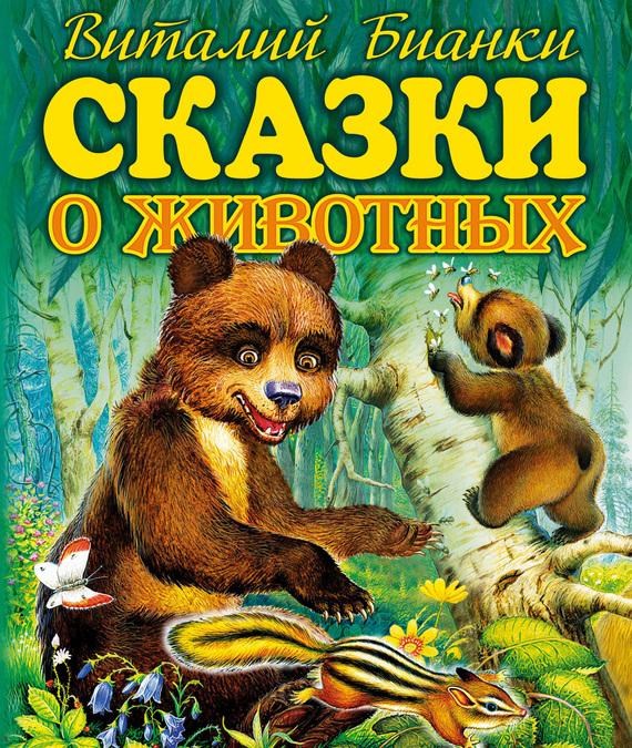 Обложка книги Сказки о животных, автор Виталий Бианки