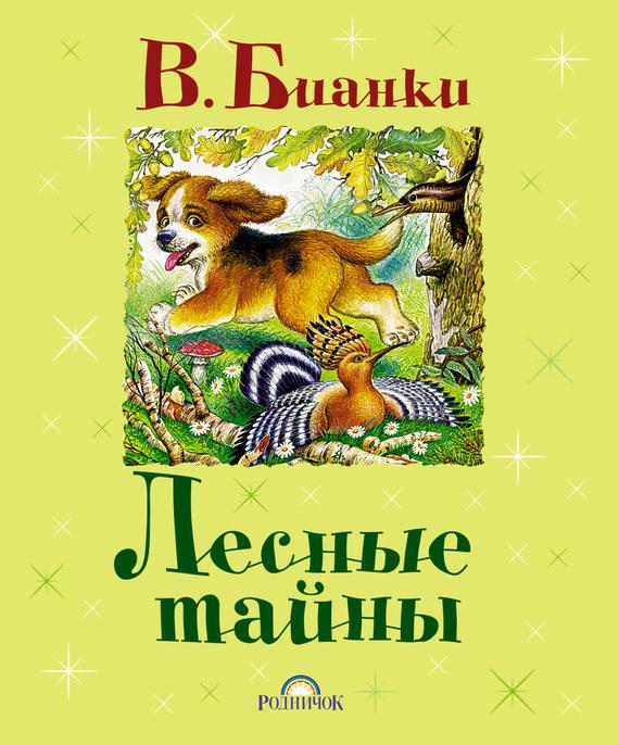 напряженная интрига в книге Виталий Бианки