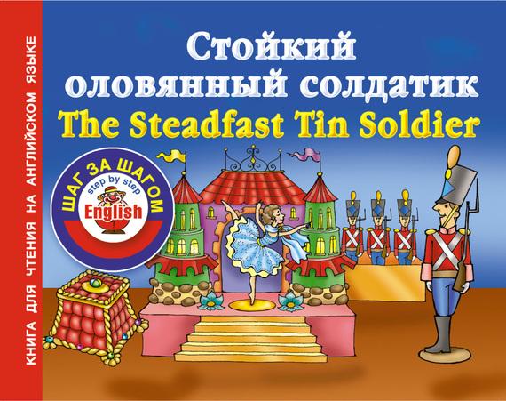 Стойкий оловянный солдатик / The Steadfast Tin Soldier. Книга для чтения на английском языке