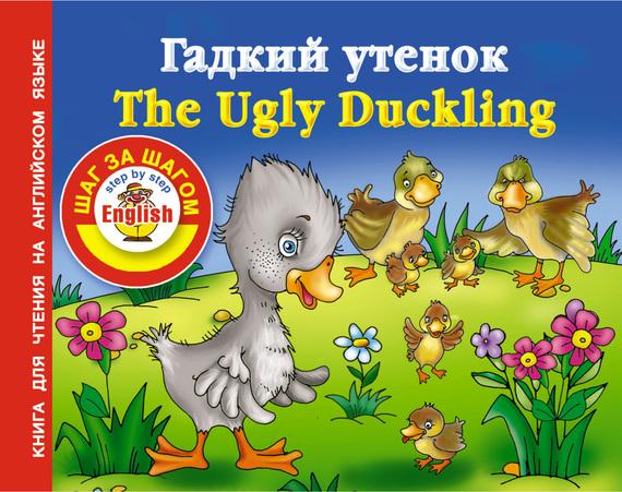 купить Отсутствует Гадкий утенок / The Ugly Duckling. Книга для чтения на английском языке недорого