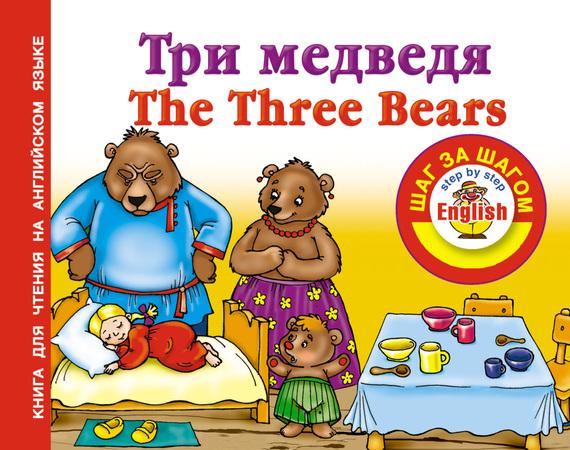 Три медведя / Thе Three Bears. Книга для чтения на английском языке