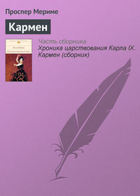 Мериме, Проспер  - Кармен