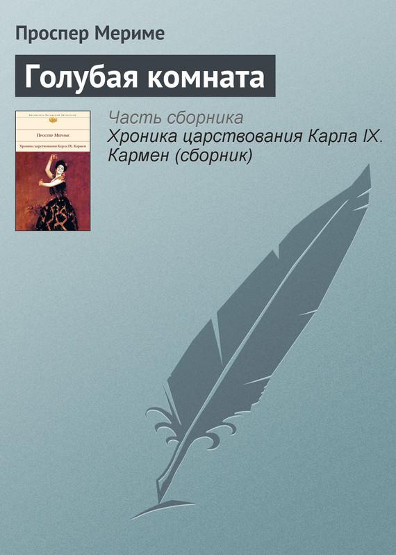 бесплатно книгу Проспер Мериме скачать с сайта