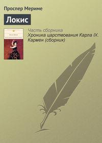 Мериме, Проспер  - Локис