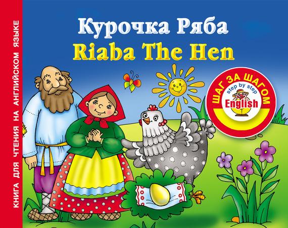 Курочка Ряба / Riaba The Hen. Книга для чтения на английском языке