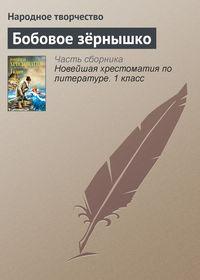 Фольклор, Народное творчество  - Бобовое зёрнышко