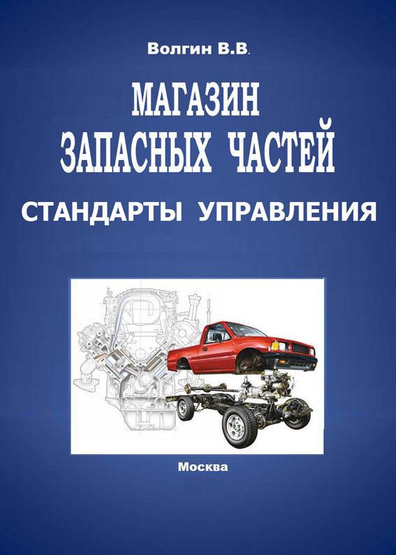 яркий рассказ в книге Владислав Волгин