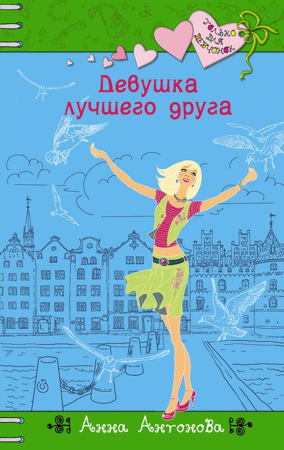 Анна Антонова - Девушка лучшего друга