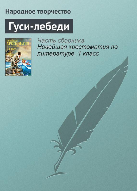 Народное творчество Гуси-лебеди кто мы жили были славяне