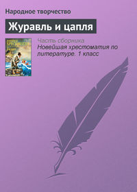 Фольклор, Народное творчество  - Журавль и цапля