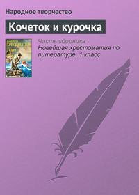 Фольклор, Народное творчество  - Кочеток и курочка