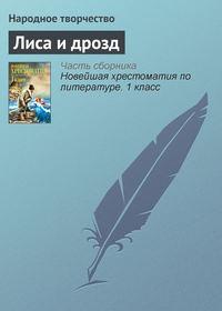 Фольклор, Народное творчество  - Лиса и дрозд
