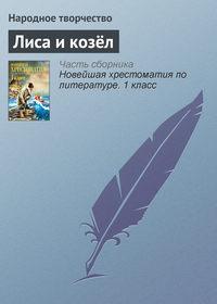 Фольклор, Народное творчество  - Лиса и козёл