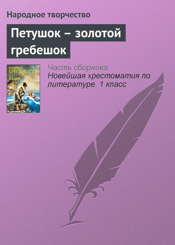 Народное творчество Петушок – золотой гребешок кто мы жили были славяне