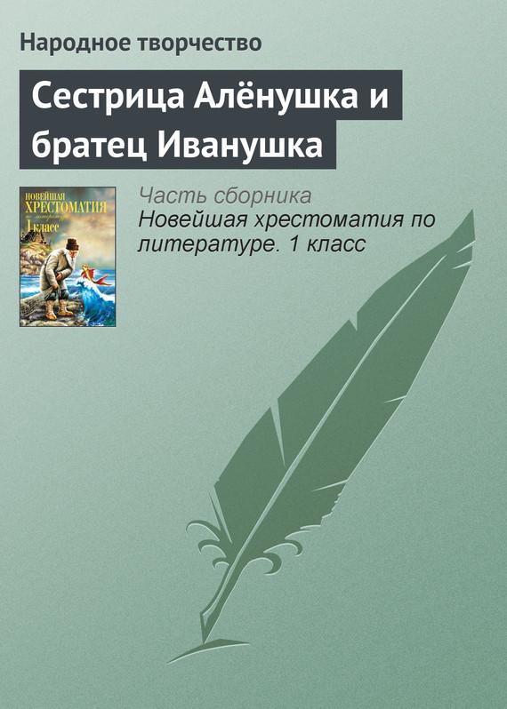 Народное творчество - Сестрица Алёнушка и братец Иванушка