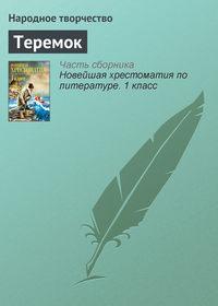 Фольклор, Народное творчество  - Теремок