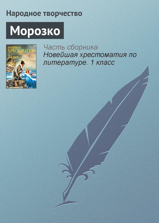 Скачать книгу морозко в формате fb2