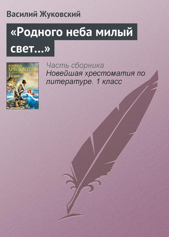 Василий Андреевич Жуковский «Родного неба милый свет…»