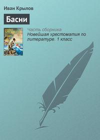 Крылов, Иван  - Басни