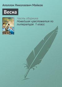 Майков, Аполлон Николаевич  - Весна
