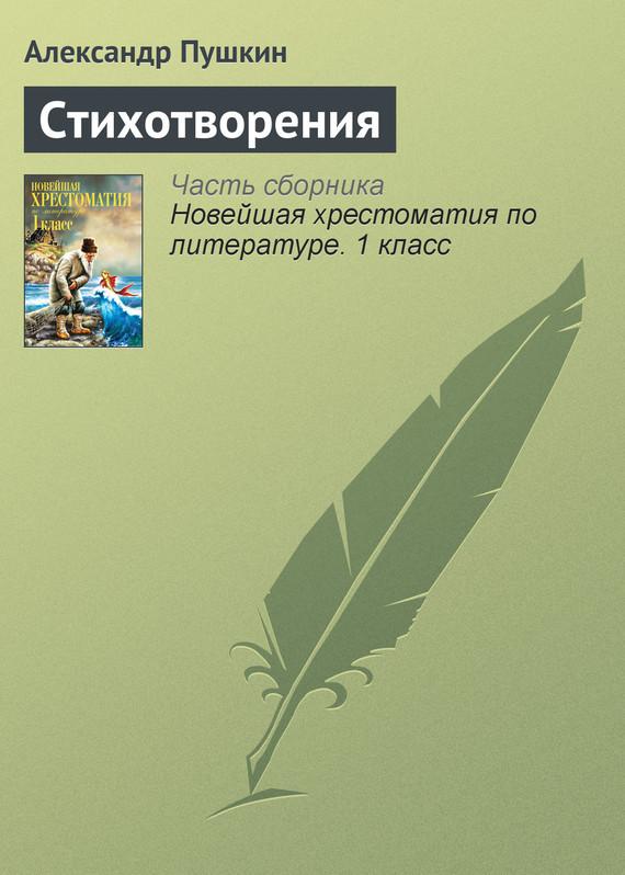 Александр Пушкин Стихотворения брезентовый полог в воткинске на авито