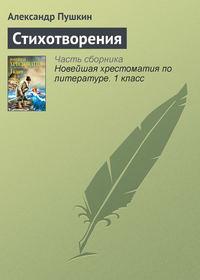 Пушкин, Александр  - Стихотворения