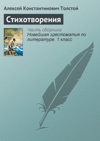 Толстой, Алексей Константинович  - Стихотворения и поэмы